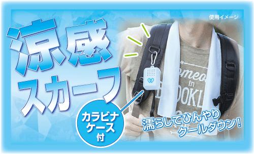 涼感スカーフ001