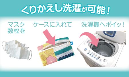 洗えるマスクケース002