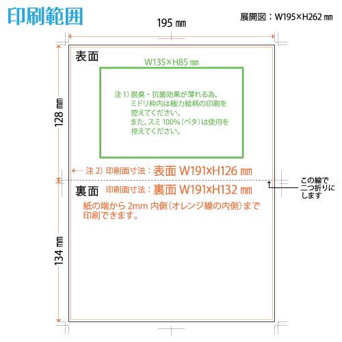 光触媒紙マスクケース005