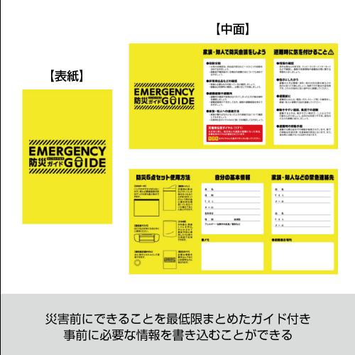 ポーチ入り防災衛生6点セット004