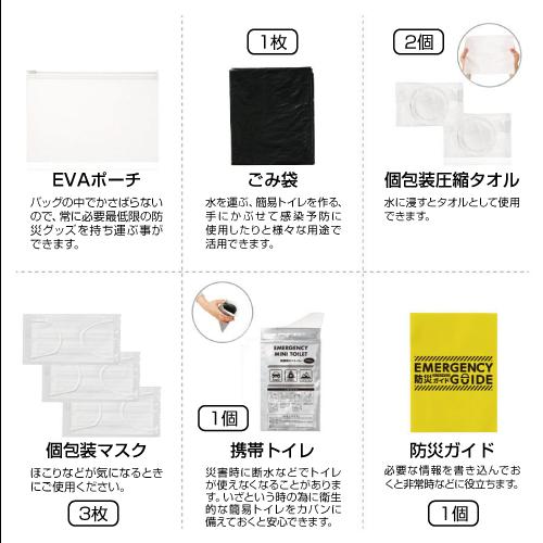 ポーチ入り防災衛生6点セット003