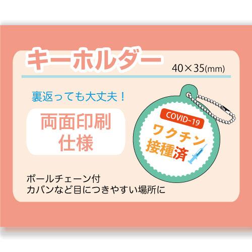 ワクチン接種済アピール商品002