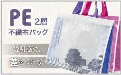 PE2層不織布バッグ
