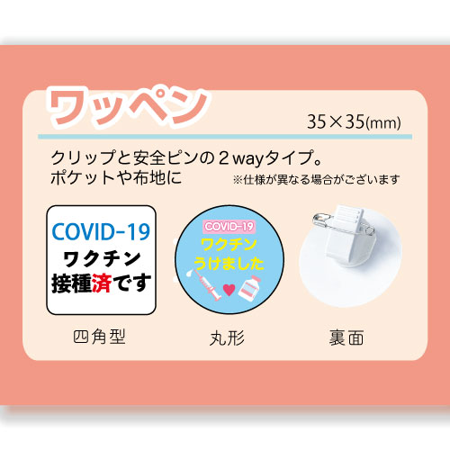 ワクチン接種済アピール商品003