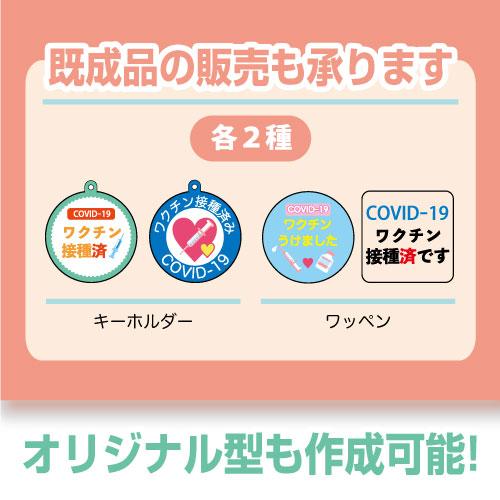 ワクチン接種済アピール商品004