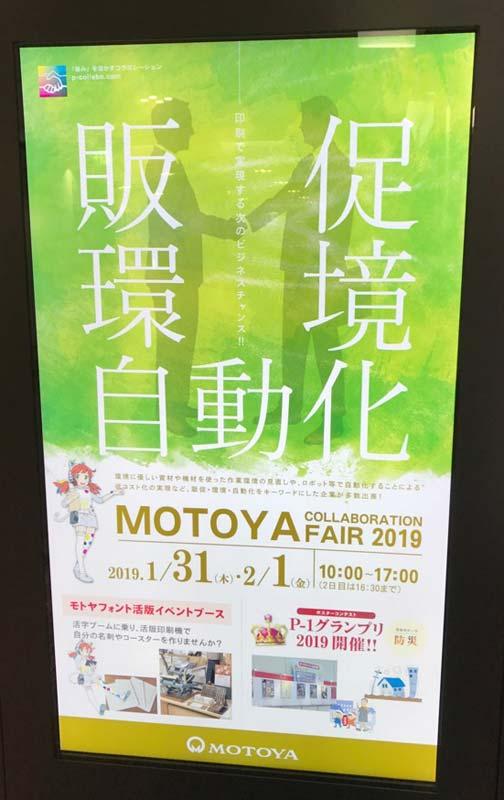 モトヤコラボレーションフェア2019 大阪01
