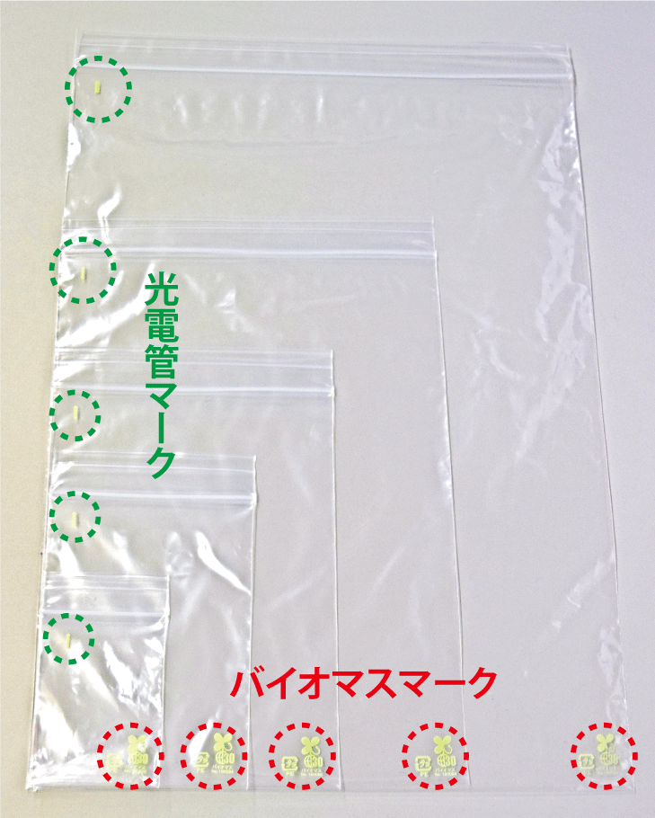 バイオマスポリ袋003