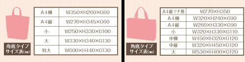 既製品不織布バッグ003