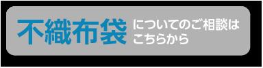 toiawase_B_fushokufu.png