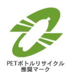 ペットボトルリサイクルマーク