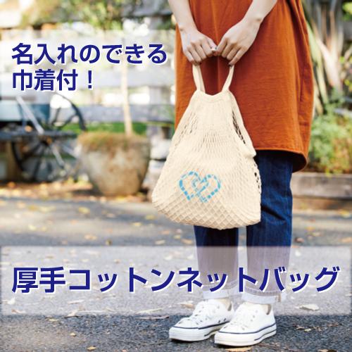 厚手コットン巾着付ネットバッグ001