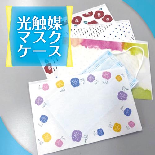 光触媒紙マスクケース001