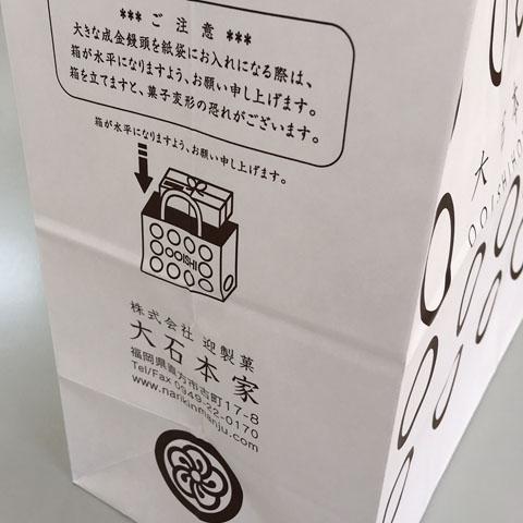 大石本家様フレキソ紙袋003.jpg