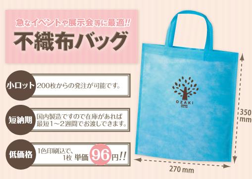 既製品不織布バッグ001
